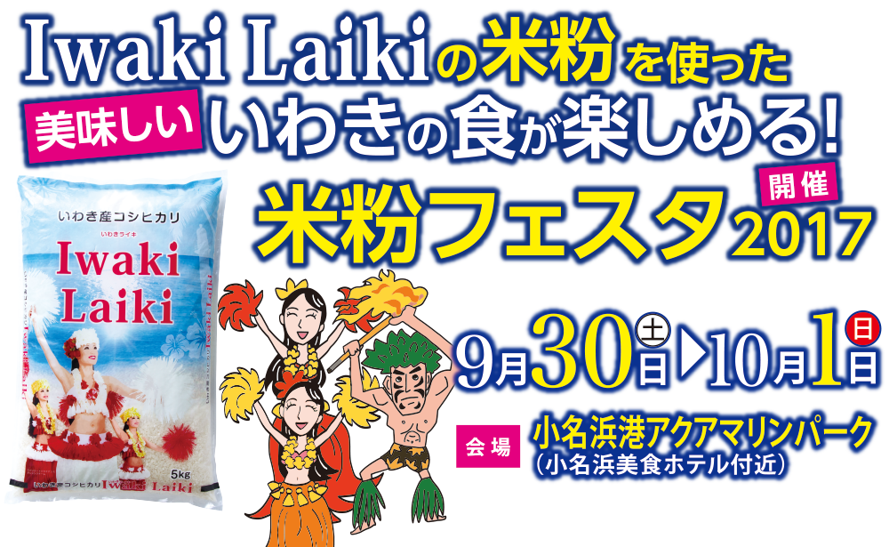 Iwaki Laiki(いわき ライキ) 米粉フェスタ2017 平成29年9月30日(土)10月1日(日)@小名浜港アクアマリンパーク